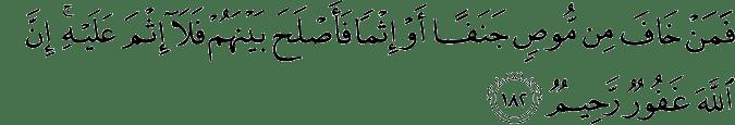 Surat Al-Baqarah Ayat 182
