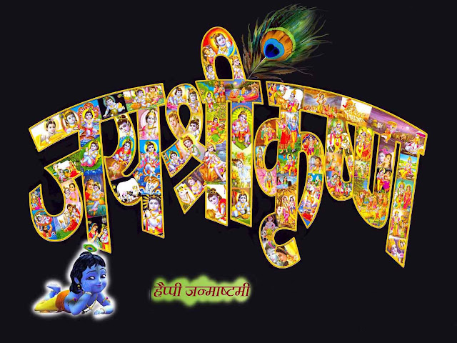 Krishna Janmashtami 2016 Pictures Download