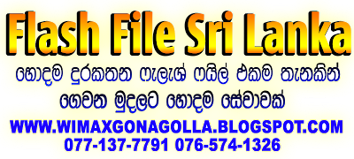 Flash File SriLanka : 2017