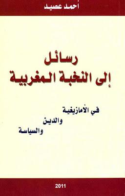 رسائل إلى النخبة المغربية