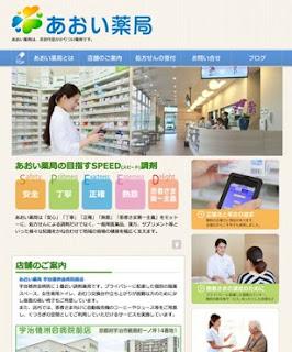 調剤薬局のホームページ制作事例|あおい薬局様(宇治市)