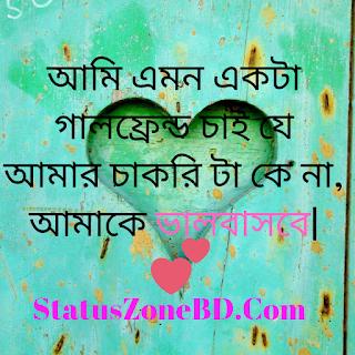 bangla love sms, bangla love status, bangla romantic sms, bangla romantic status, facebook status bangla, sad status bangla, fb status bangla, valobasar sms, bangla sad sms, valobashar sms, bangla koster picture, fb status bangla about life, emotional status bangla, sad love status bangla, Romantic love status pic, Bangla love sms pic,