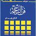 تحميل كتاب فن الترجمة pdf محمد عناني