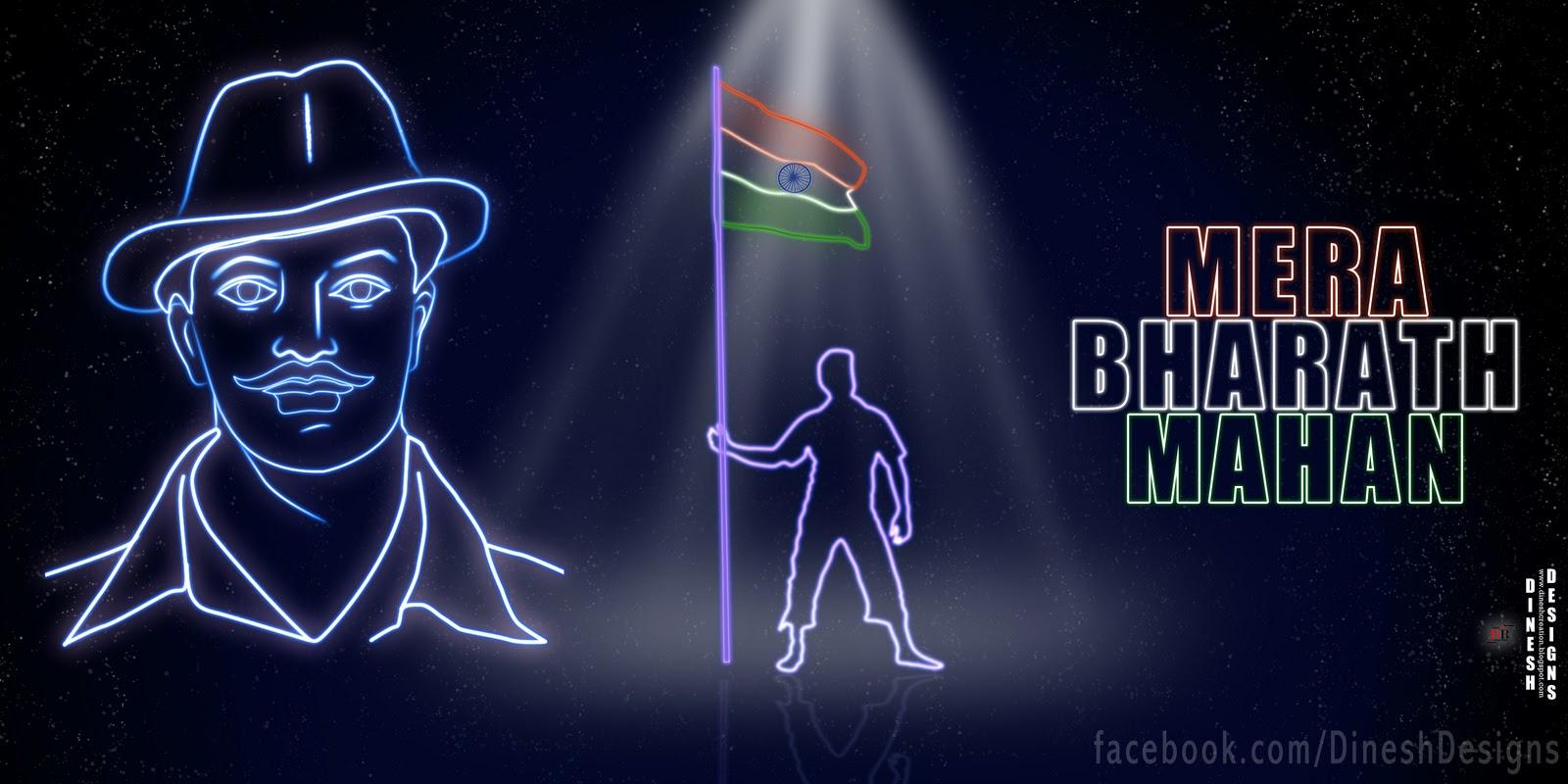 Dinesh Designs: Mera Bharath Mahan - Republic Day wallpaper