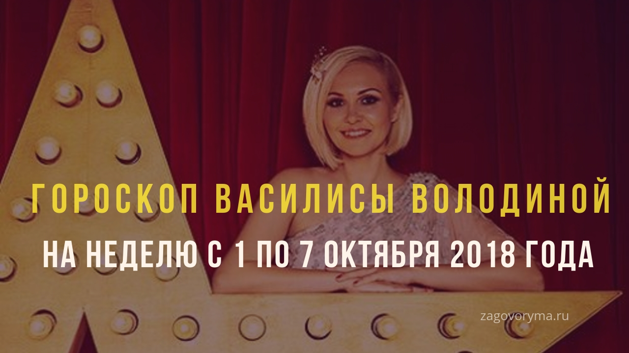Гороскоп Василисы Володиной на октябрь года новые фото