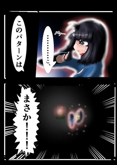 【ほっとする】楓さんが往く!_プロローグ編【Web漫画】page9