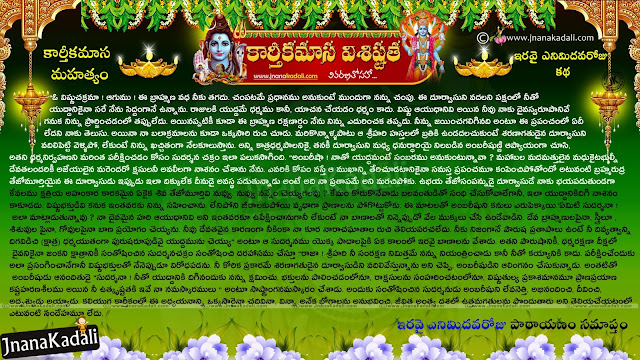Telugu Kartheeka Puranam hd wallpapers, Telugu Kartheeka Puranam Tales, Lord Shiva hd wallpapers, Telugu Festivals
