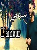 Cheb Houssem 2018 Sbabi L'amour