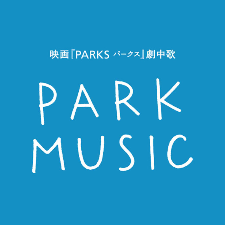 [Single] PARK MUSIC ALLSTARS – PARK MUSIC (2017.02.28/MP3/RAR)