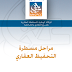 مراحل مسطرة التحفيظ العقاري (دليل رائع ومبسط  مقدم من طرف الوكالة الوطنية للمحافظة العقارية) pdf