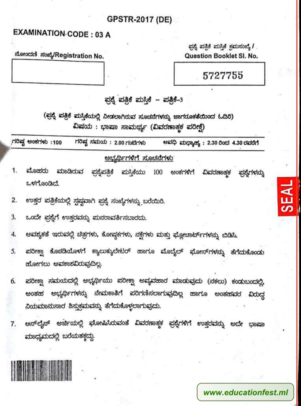 Graduate primary school teachers recruitment 2017 question papers