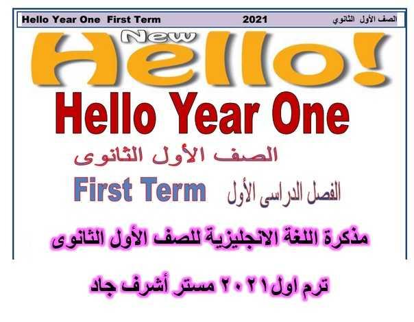 مذكرة اللغة الانجليزية للصف الأول الثانوى ترم اول2021 مستر أشرف جاد
