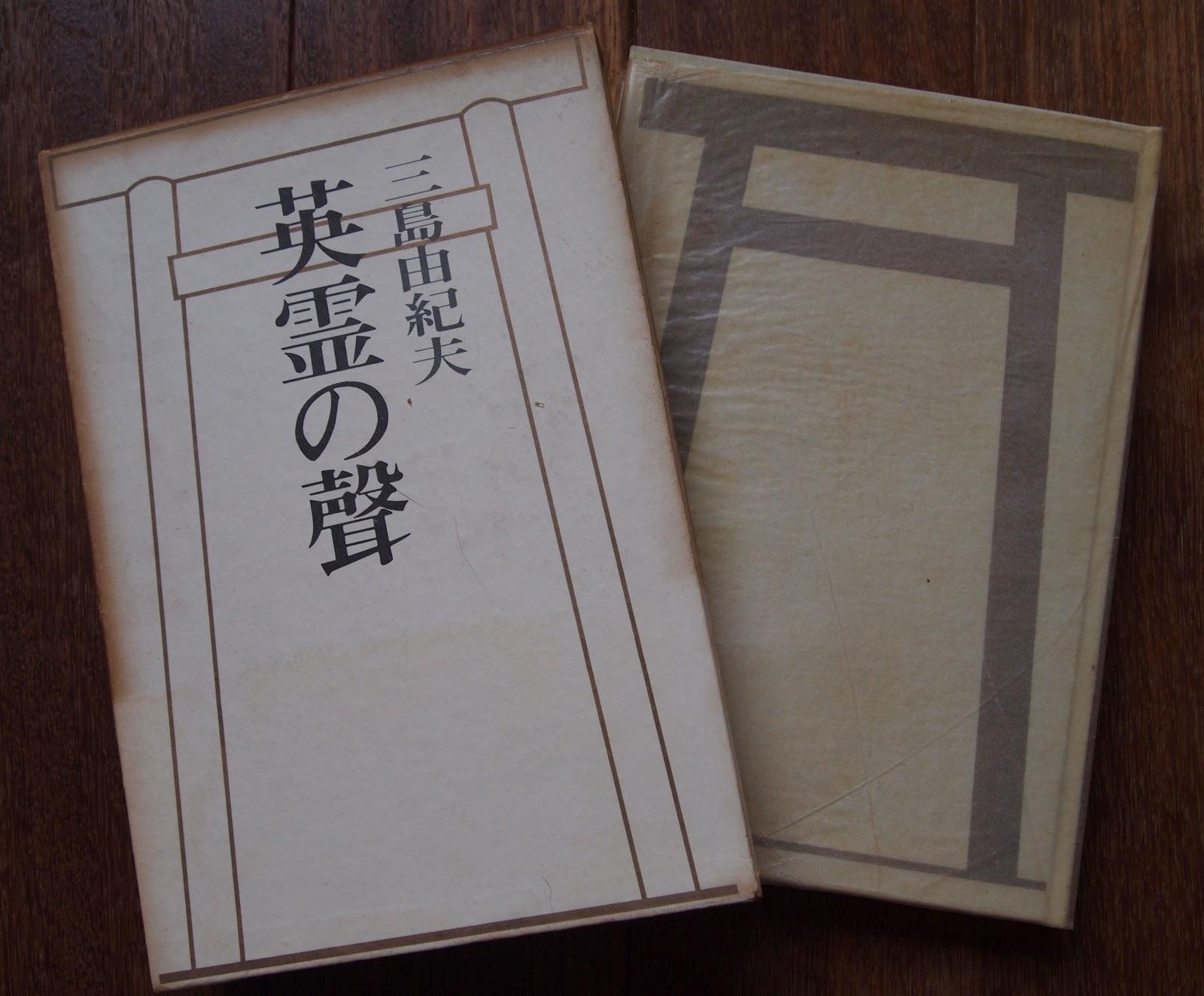 Affiche -Yasukuni Mai: 英霊の...