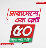 Robi-106Tk-Recharge-50Paisa-Min-Any-Number-24Hour-Robi-Rate-Cutter-Offer-callrate-offer