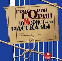 """аудиокнига """"Юмористические рассказы"""" Г. Горин"""