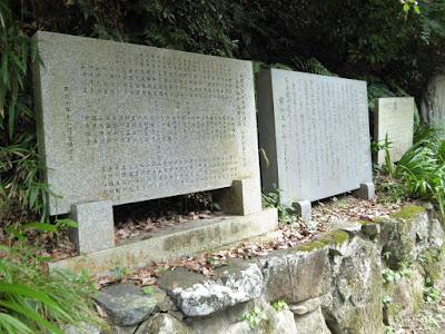 宜春院 源氏の滝不動尊 境内 石碑