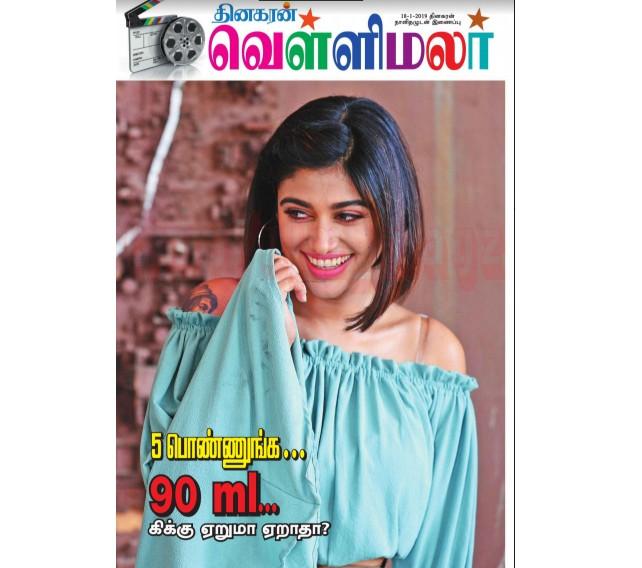 Dhinakaran Vellimalar Magazine online-January 2019 PDF