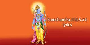 Shri-Ram-Chander-Ji