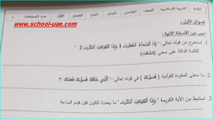 الامتحان الوزارى  تربية اسلامية للصف الخامس فصل اول 2020- مدرسة الامارات