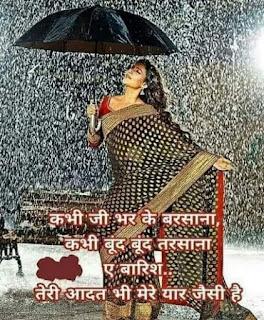 barish shayari in hindi 2 line