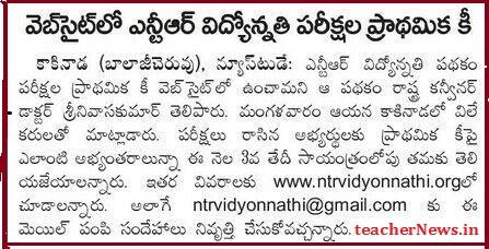 NTR Vidhyonnathi Scheme Exam Official Answer Key Sheet SET A/ B/ C/ D Results 2018