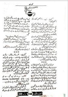 Seera Novel By Sehar Sajid Pdf Free Download