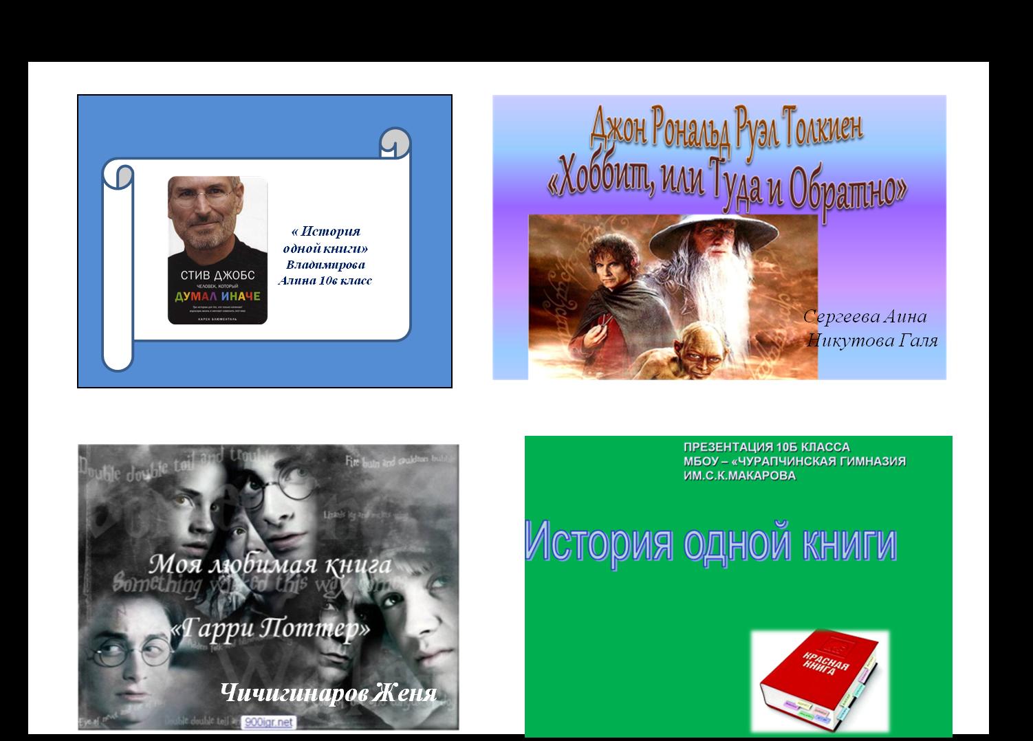 презентации на тему осенний бал смотреть онлайн