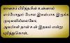Tamil Kavithai | Love Kavithai | Pirivu Kavithai