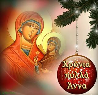 9 Δεκεμβρίου - Σύλληψη της Αγίας Άννας