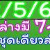 กดดูด่วน หวยทำมือ 2 ตัวล่างชุดเดียว งวด 2/5/61
