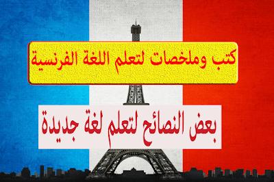 كتب وملخصات لتعلم اللغة الفرنسية : بعض النصائح لتعلم لغة جديدة