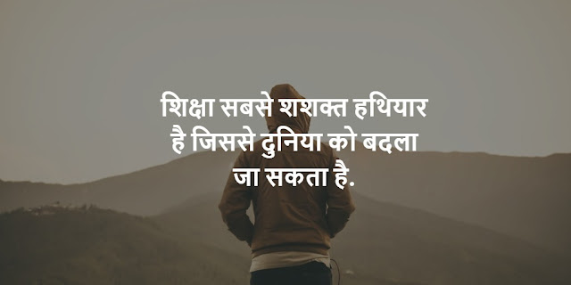 famous Motivational Status In Hindi 2 Line