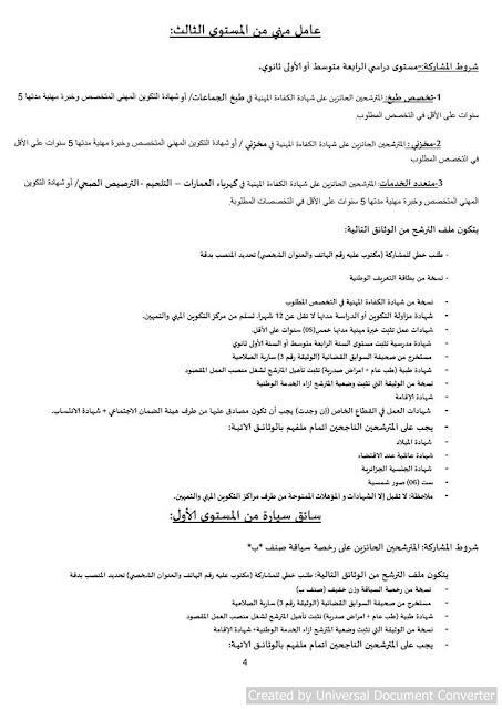 اعلان توظيف مهنيين بمديرية اتربية لولاية سكيكدة نوفمبر 2018