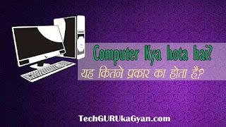 कंप्यूटर-किसे-कहते-है