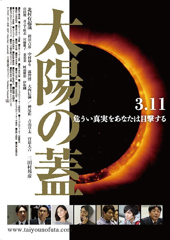 Sinopsis The Seal Of The Sun / Taiyo no Futa (2016) - Film Jepang