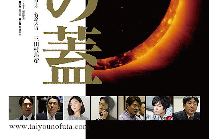 Sinopsis The Seal Of The Sun / Taiyo no Futa (2016) - Japanese Movie