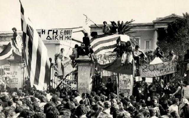 Πιο επίκαιρη από ποτέ η φετινή 42η επέτειος του ΠΟΛΥΤΕΧΝΕΙΟΥ!