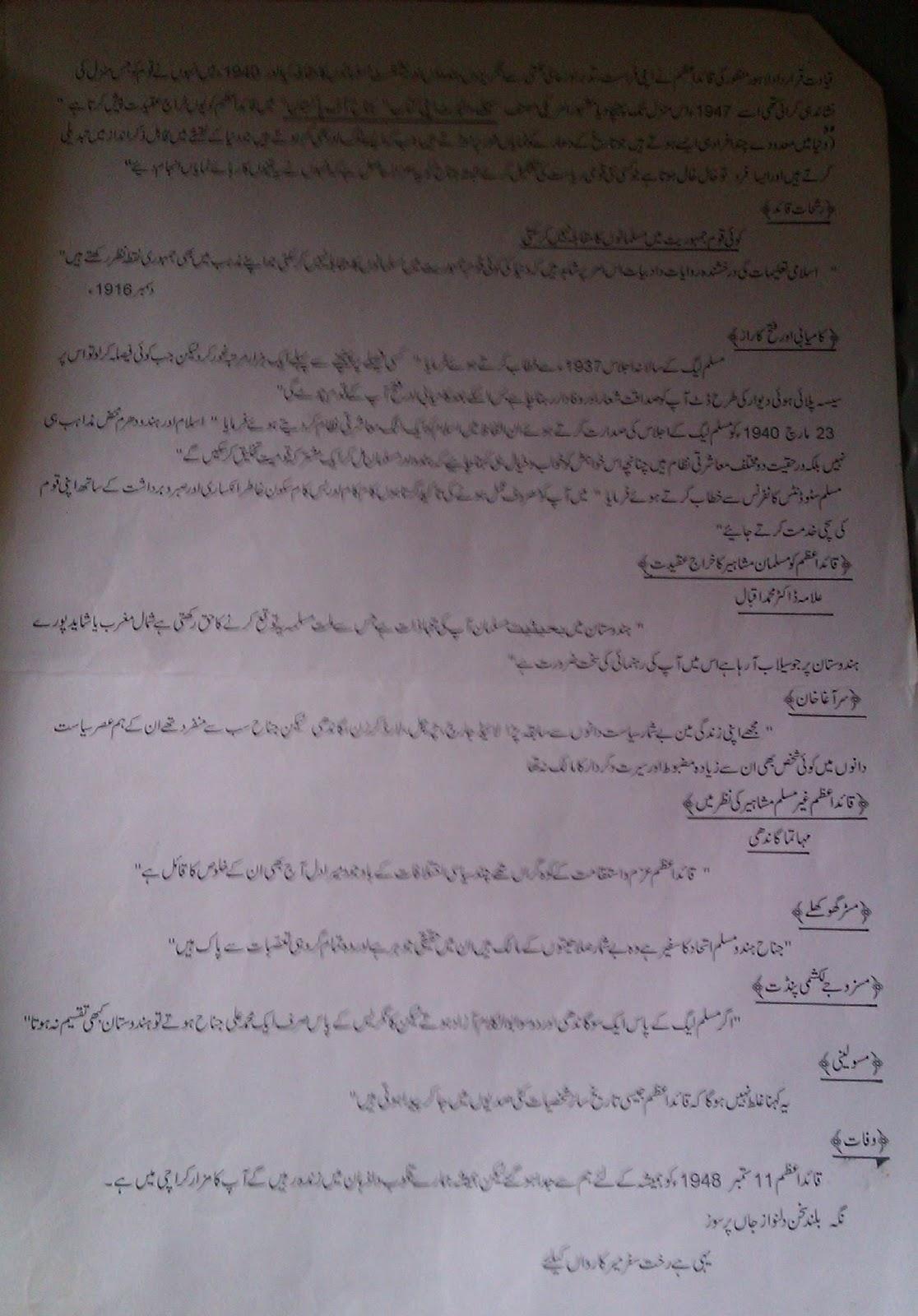 Quaid E Azam Essay In Urdu Written : Quaid e azam essay in urdu written