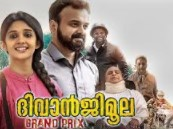 Diwanji Moola Grand Pix 2017 Malayalam Movie Watch Online