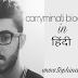Carryminati biography in Hindi - Ajay nagar से carryminati तक