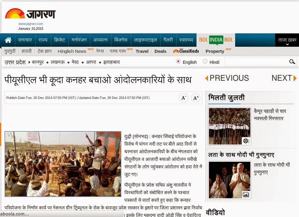 http://www.jagran.com/uttar-pradesh/sonbhadra-11928982.html