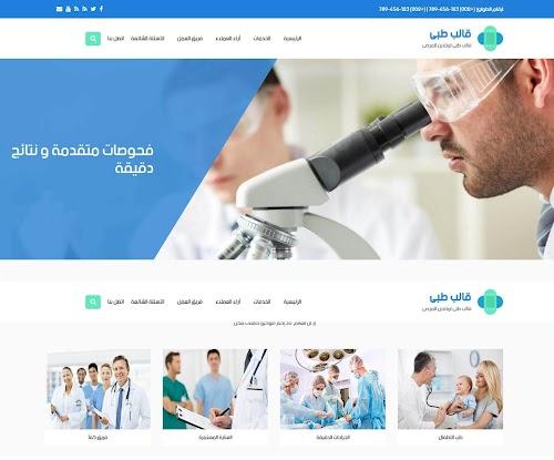 قالب ووردبريس احترافي عربي للمواقع الطبية