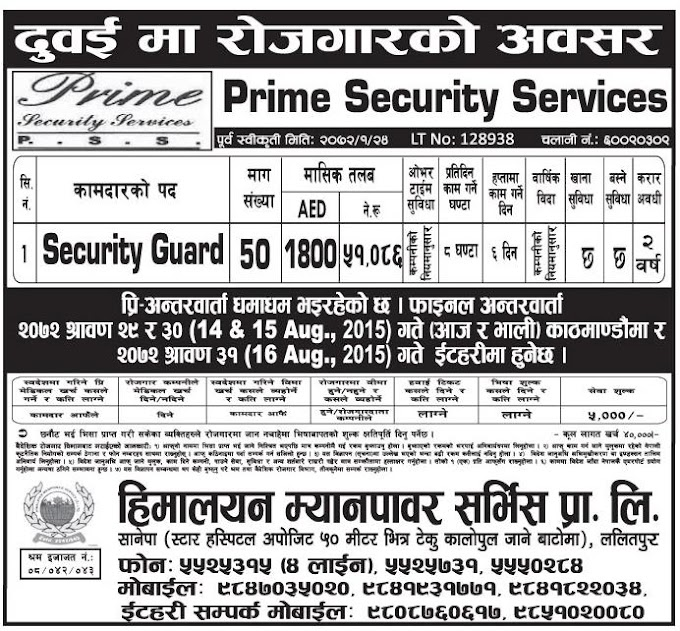 Jobs in Dubai for Security Guards, Salary Rs 51,086