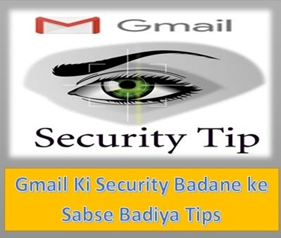 Gmail Ki Security Badane Ke Badiya Tip