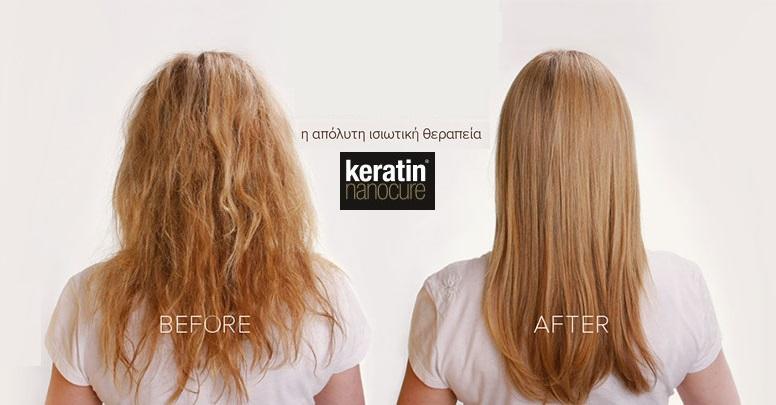 ΘΕΡΑΠΕΙΑ ΝΑΝΟΚΕΡΑΤΙΝΗΣ. Η απόλυτη ισιώτικη θεραπεία Brazilian Hair Keratin  system που διαρκεί από 3 έως και 5 μήνες χαρίζοντας σας μαλλιά εντελώς ... 6f9c6dc2467