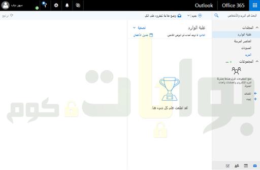 حصريا للمعلمين شرح تفعيل ايميل office 365 بالصور
