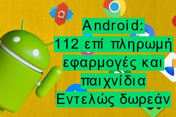 112 επί πληρωμή Android εφαρμογές και παιχνίδια, δωρεάν για λίγες ημέρες ακόμη