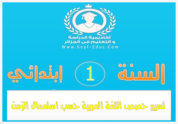 تسيير حصص اللغة العربية حسب استعمال الزمن للسنة أولى ابتدائي وفق الجيل الثاني