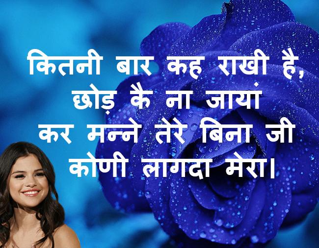 हरियाणवी love स्टेटस(2019) हिंदी में (Haryanvi love Status 2019)