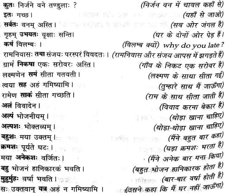 Avyay shabd in sanskrit with sentence
